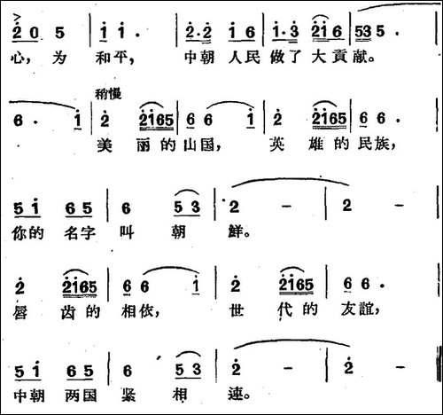 [沪剧曲调]《金黛莱》序歌_女声领唱、男女齐唱_其他唱谱|戏谱