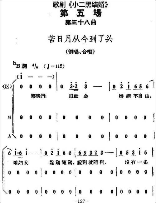 歌剧《小二黑结婚》全剧之第五场-第三十八曲_苦日_其他唱谱 戏谱