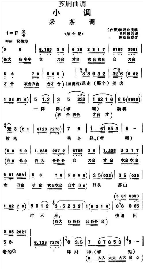 [芗剧曲调]采茶调_选自《加令记》_其他唱谱|戏谱