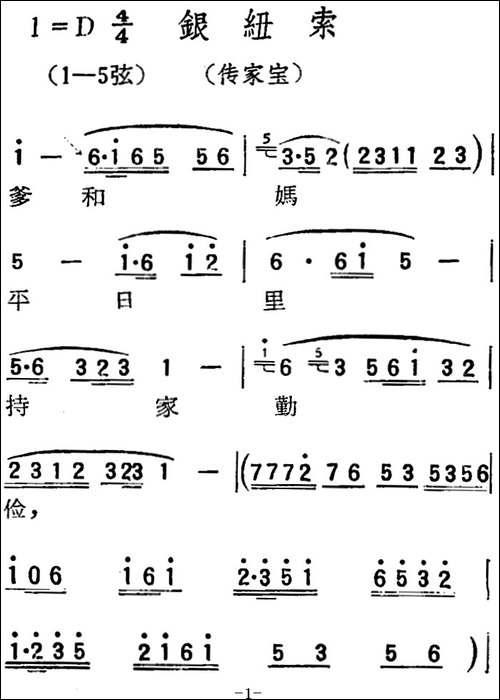 [扬剧曲调]银纽索_传家宝_其他唱谱|戏谱