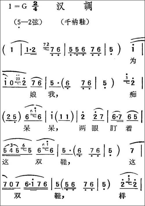 [扬剧曲调]汉调_千衲鞋_其他唱谱|戏谱