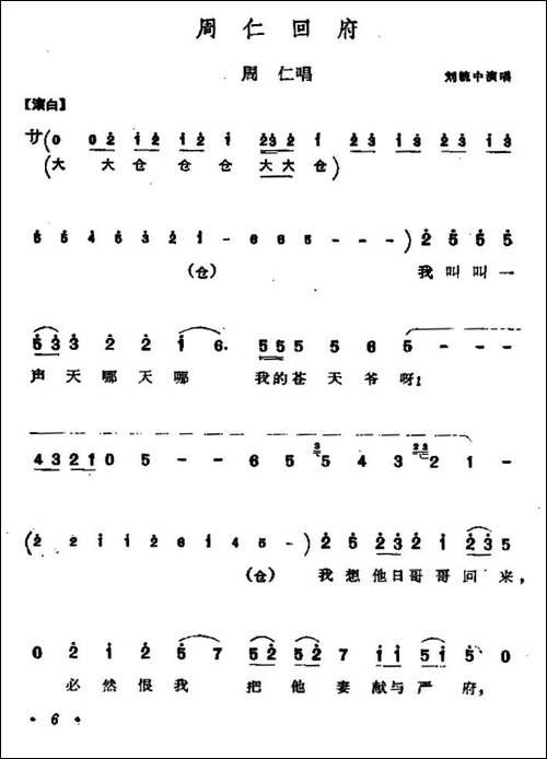 [秦腔]-周仁回府_周仁唱段_其他唱谱|戏谱
