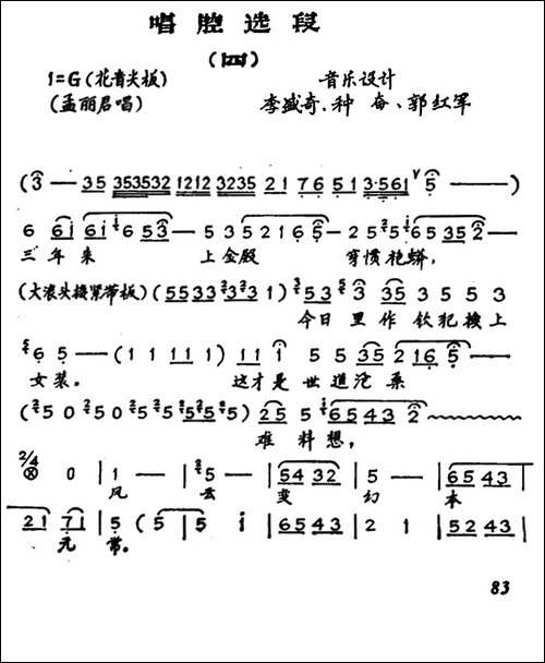 [秦腔]《孟丽君》唱腔选段_四_其他唱谱|戏谱