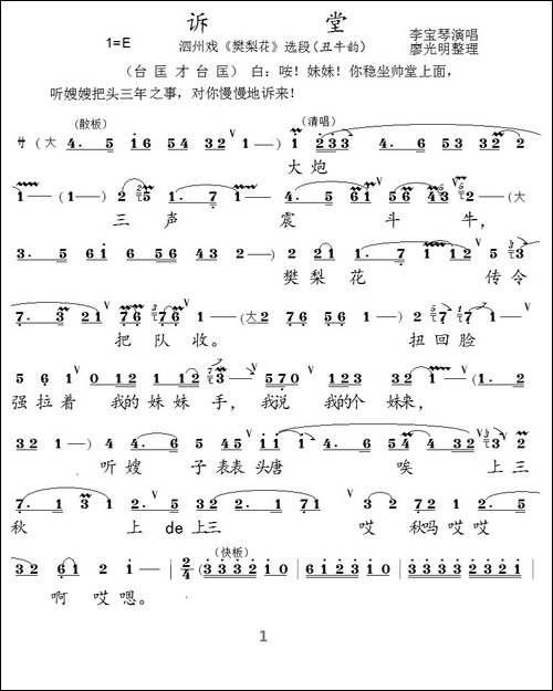 [泗州戏]诉堂_《樊梨花》选段_其他唱谱|戏谱
