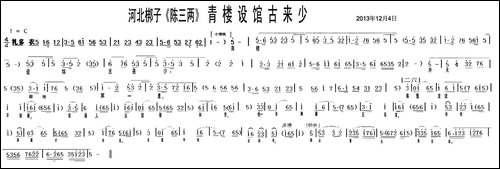 [河北梆子]-青楼设馆古来少_《陈三两》选段_其他唱谱|戏谱