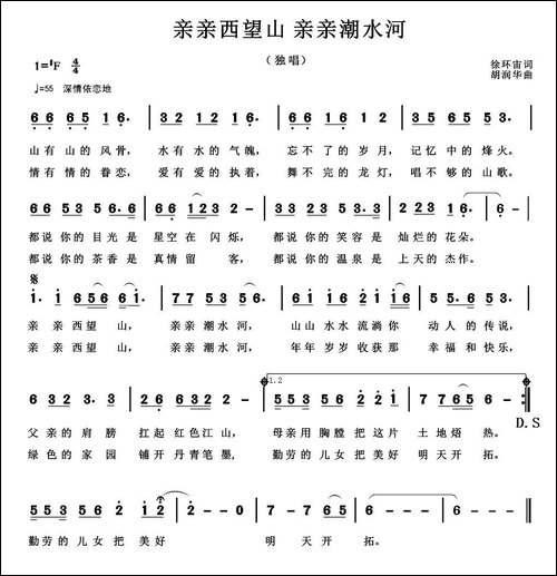 亲亲西望山,亲亲潮水河_又名:亲亲西望山-亲亲潮水河_原创曲谱
