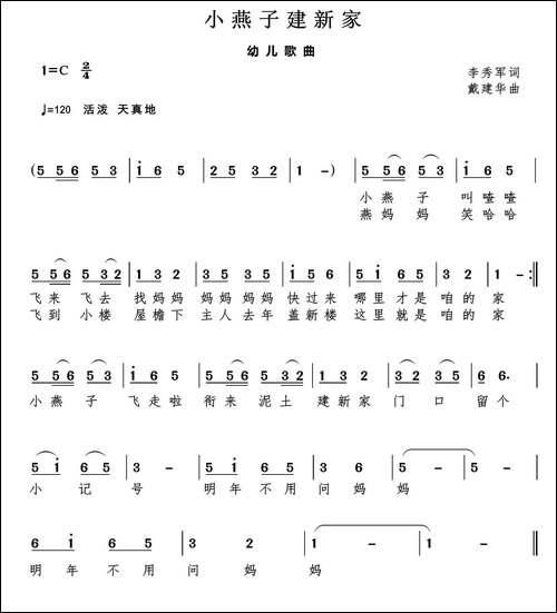 小燕子建新家_李秀军词-戴建华曲_原创曲谱