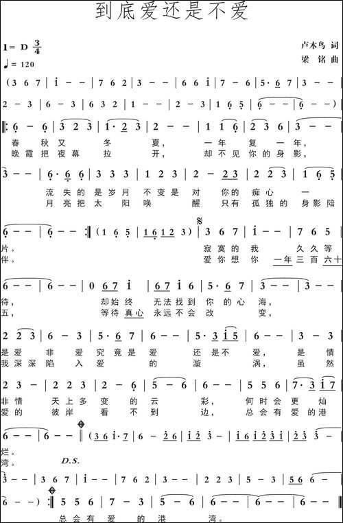 到底爱还是不爱_卢木鸟词-,梁铭曲,演唱:贾富营_原创曲谱
