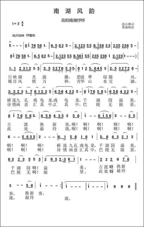 南湖风韵_原创曲谱