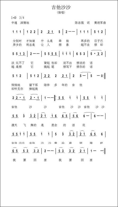 吉他沙沙_原创曲谱