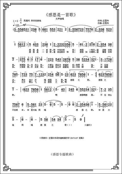 感恩是一首歌_王雪玲作词作曲_原创曲谱