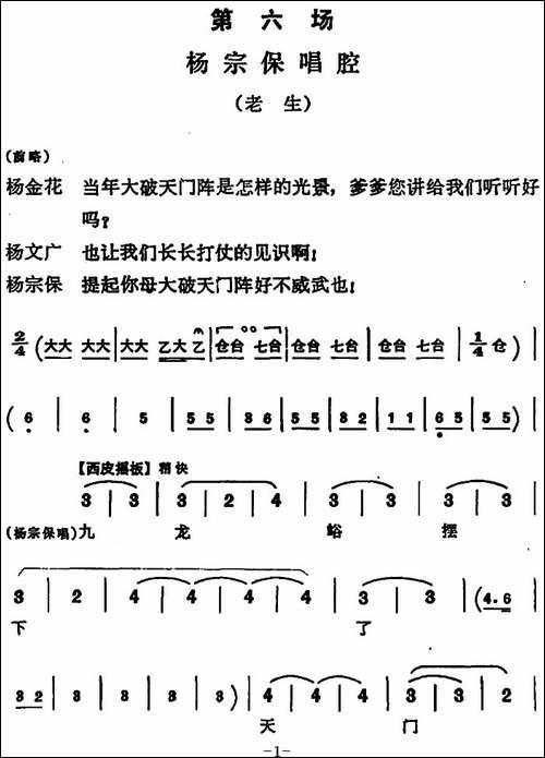 穆桂英挂帅-_第六场-杨宗保唱腔_老生_豫剧唱谱 戏谱