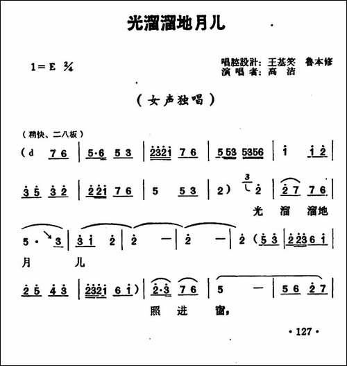 光溜溜地月儿_豫剧唱谱 戏谱