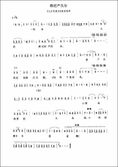 都把严氏告_《七品芝麻官》选段_豫剧唱谱|戏谱
