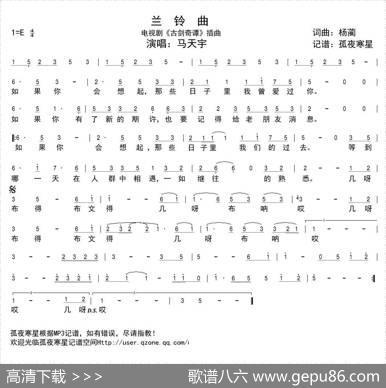 兰铃曲(电视剧《古剑奇谭》插曲) - 杨蔺|杨蔺