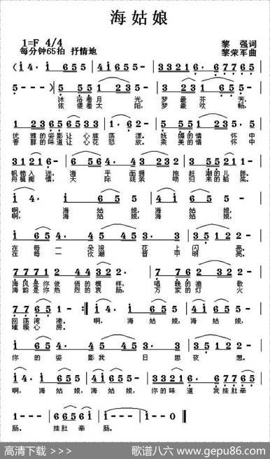 海姑娘(黎强词黎荣军曲) - 黎强 黎荣军