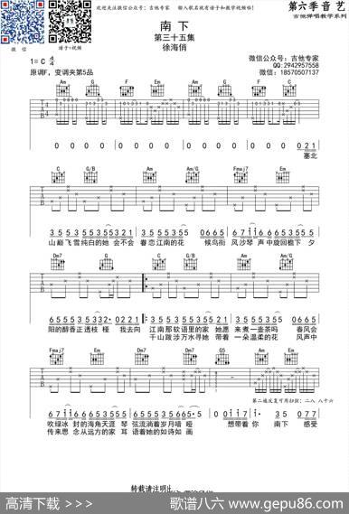 南下(吉他六线谱)