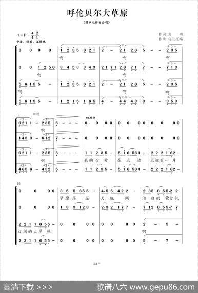 呼伦贝尔大草原(混声合唱) - 克明|乌兰托噶
