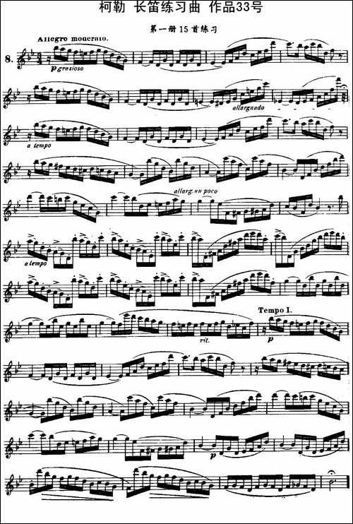 柯勒长笛练习曲作品33号-第一册-8-长笛五线谱 长笛谱