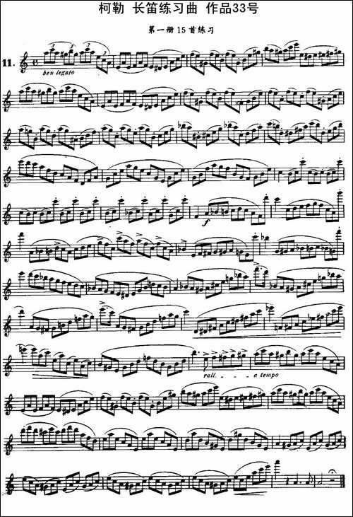 柯勒长笛练习曲作品33号-第一册-11-长笛五线谱 长笛谱