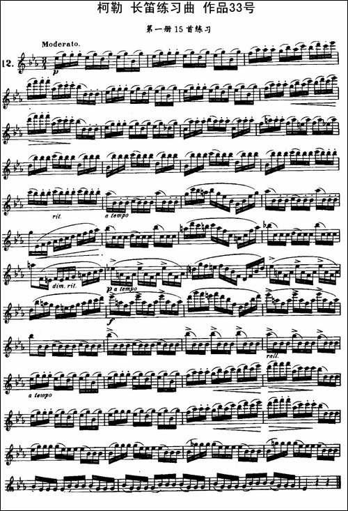 柯勒长笛练习曲作品33号-第一册-12-长笛五线谱|长笛谱