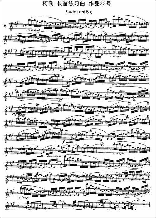 柯勒长笛练习曲作品33号-第二册-2-长笛五线谱 长笛谱