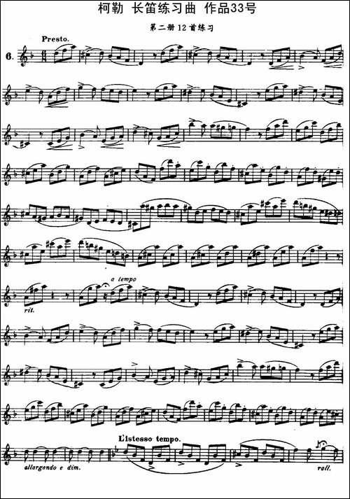 柯勒长笛练习曲作品33号-第二册-6-长笛五线谱 长笛谱