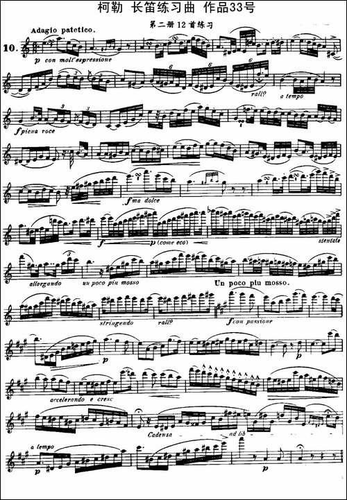 柯勒长笛练习曲作品33号-第二册-10-长笛五线谱 长笛谱