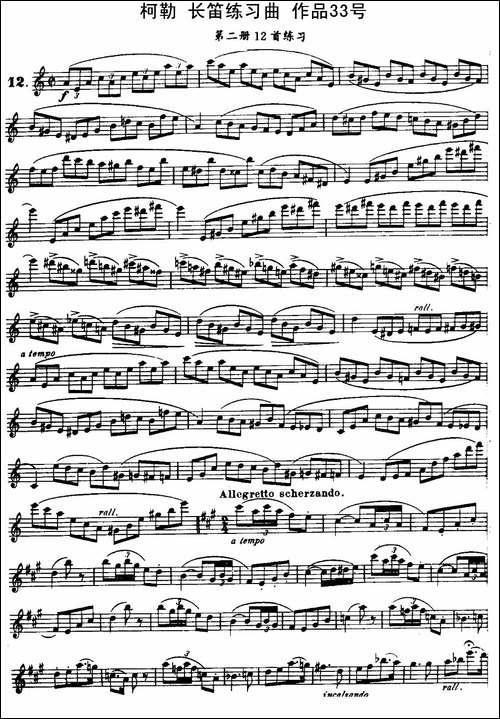 柯勒长笛练习曲作品33号-第二册-12-长笛五线谱|长笛谱
