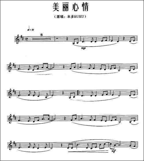 美丽心情-长笛五线谱|长笛谱