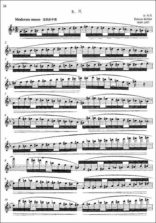 第二单元-中高级练习:连奏与清晰吹奏练习-乐曲-长笛五线谱|长笛谱