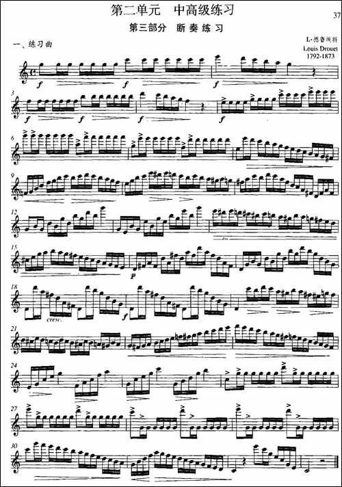 第二单元-中高级练习:断奏练习-练习曲-长笛五线谱|长笛谱