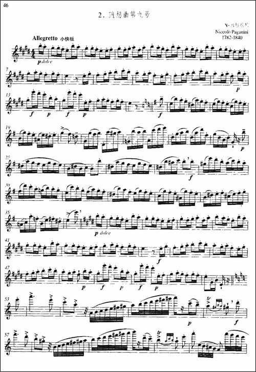 第二单元-中高级练习:断奏练习-乐曲:随想曲第-长笛五线谱|长笛谱