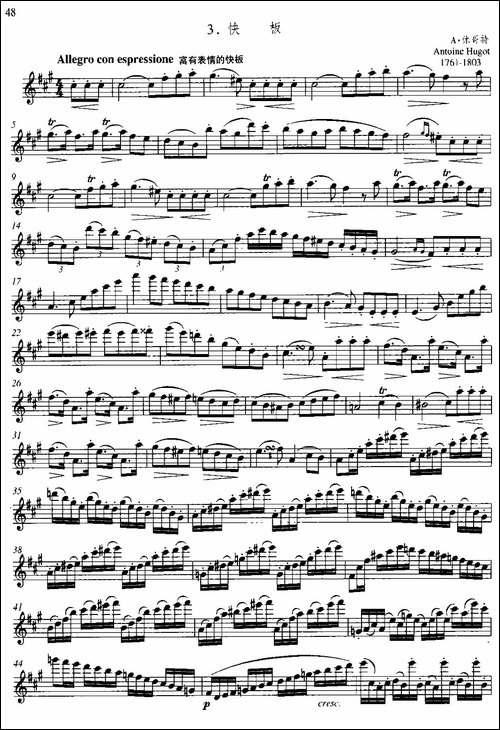 第二单元-中高级练习:断奏练习-乐曲:快板-长笛五线谱 长笛谱