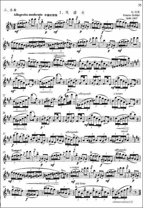 第二单元-中高级练习:装饰音吹奏练习-乐曲:戏-长笛五线谱|长笛谱