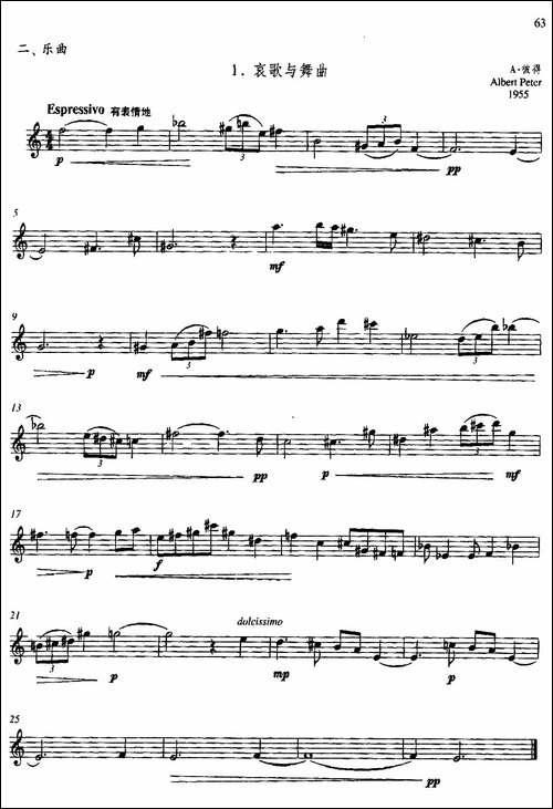 第二单元-中高级练习:节奏练习-乐曲:哀歌与舞-长笛五线谱|长笛谱