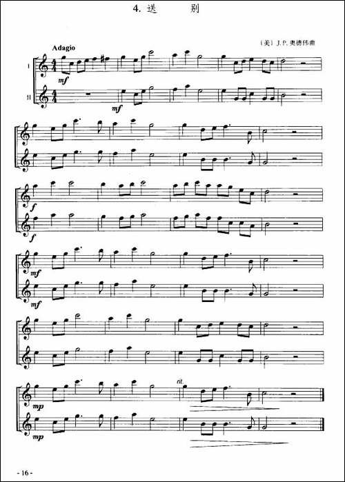 送别-二重奏-长笛五线谱 长笛谱