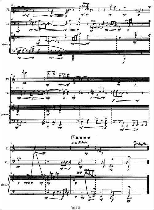 《夜凉风幽》之《幽香》-长笛+大提琴+钢琴-长笛五线谱 长笛谱