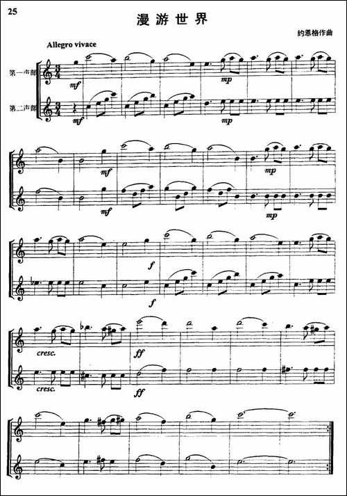 漫游世界-长笛单簧管二重奏-长笛五线谱 长笛谱