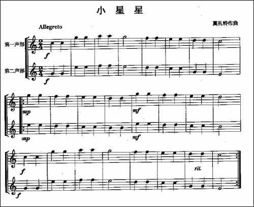 小星星-二重奏-长笛五线谱|长笛谱
