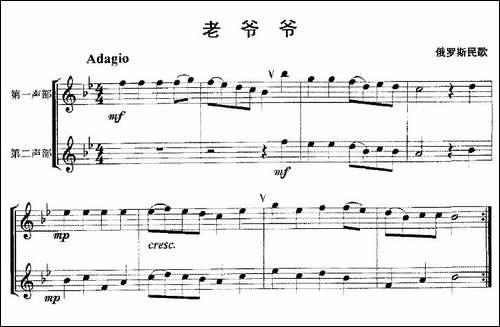老爷爷-重奏-长笛五线谱|长笛谱