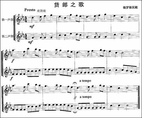 货郎之歌-重奏-长笛五线谱|长笛谱