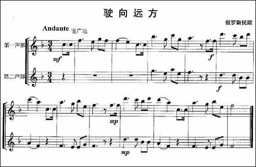 驶向远方-重奏-长笛五线谱|长笛谱