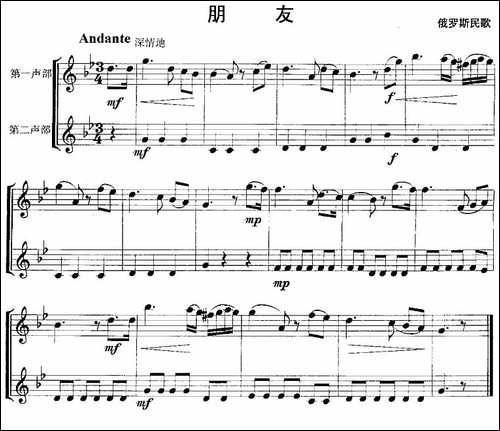 朋友-俄罗斯民歌、重奏-长笛五线谱|长笛谱