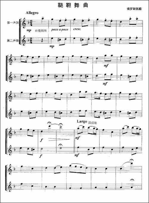 鞑鞳舞曲-重奏-长笛五线谱|长笛谱