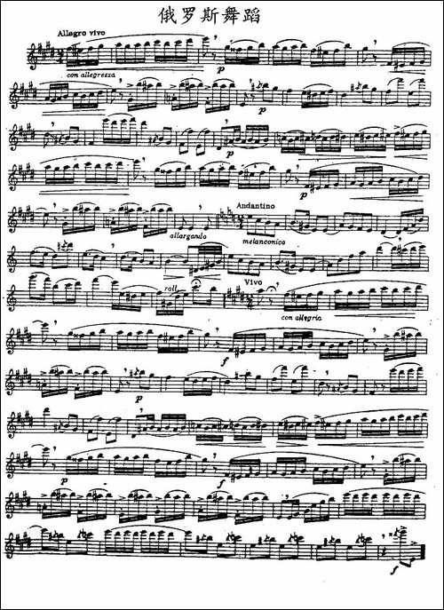 俄罗斯舞蹈-长笛五线谱 长笛谱