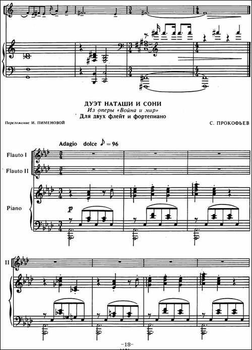 来自俄罗斯的2首长笛二重奏和1首长笛二重奏配钢-长笛五线谱 长笛谱