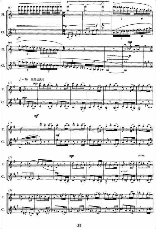 小白菜-长笛+单簧管-长笛五线谱|长笛谱
