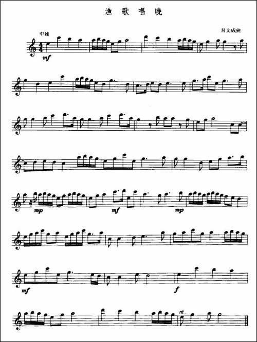 渔歌唱晚-长笛五线谱 长笛谱