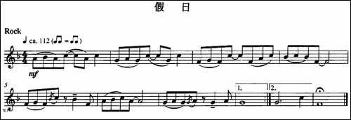 假日-长笛五线谱 长笛谱